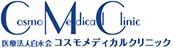 大阪の皮膚科・アレルギー科・美容皮膚科・アンチエイジング|コスモメディカルクリニック